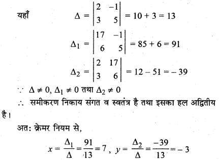 RBSE Solutions for Class 12 Maths Chapter 5 Additional Questions 11