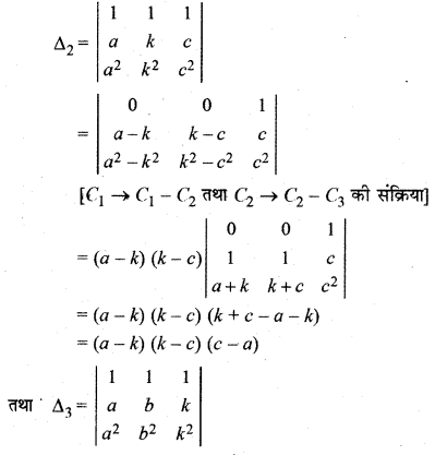 RBSE Solutions for Class 12 Maths Chapter 5 Additional Questions 59
