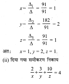 RBSE Solutions for Class 12 Maths Chapter 5 Ex 5.2 25