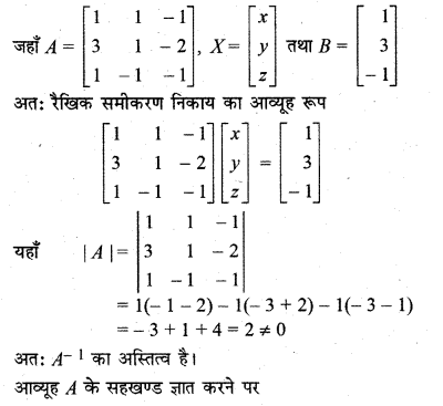RBSE Solutions for Class 12 Maths Chapter 5 Ex 5.2 31