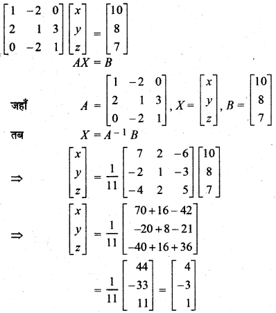 RBSE Solutions for Class 12 Maths Chapter 5 Ex 5.2 42
