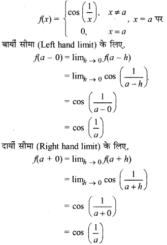 RBSE Solutions for Class 12 Maths Chapter 6 Ex 6.1 12