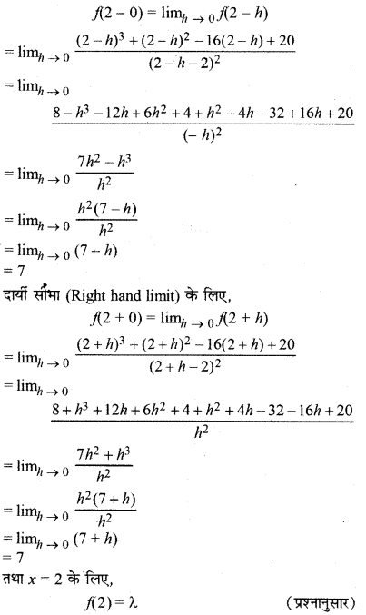 RBSE Solutions for Class 12 Maths Chapter 6 Ex 6.1 20