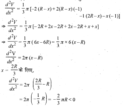 """<img src=""""http://www.rbsesolutions.com/wp-content/uploads/2019/05/RBSE-Solutions-for-Class-12-Maths-Chapter-8-Additional-Questions-9.png"""" alt=""""RBSE Solutions for Class 12 Maths Chapter 8 अवकलजों के अनुप्रयोग Additional Questions"""" width=""""187"""" height=""""187"""" class=""""alignnone size-full wp-image-20471"""" />"""