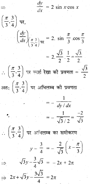 RBSE Solutions for Class 12 Maths Chapter 8 अवकलजों के अनुप्रयोग Ex 8.3