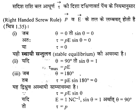RBSE Solutions for Class 12 Physics Chapter 1 विद्युत क्षेत्र 61