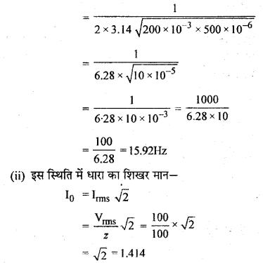 RBSE Solutions for Class 12 Physics Chapter 10 प्रत्यावर्ती धारा 12.1