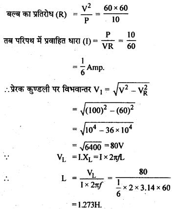 RBSE Solutions for Class 12 Physics Chapter 10 प्रत्यावर्ती धारा 8