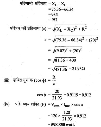 RBSE Solutions for Class 12 Physics Chapter 10 प्रत्यावर्ती धारा 9.1