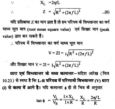RBSE Solutions for Class 12 Physics Chapter 10 प्रत्यावर्ती धारा Q 12