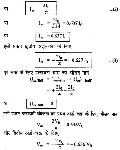 RBSE Solutions for Class 12 Physics Chapter 10 प्रत्यावर्ती धारा Q 6