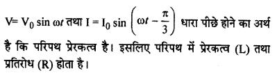 RBSE Solutions for Class 12 Physics Chapter 10 प्रत्यावर्ती धारा very short Q 21