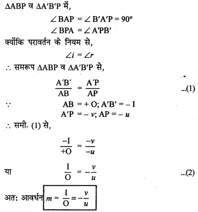 RBSE Solutions for Class 12 Physics Chapter 11 किरण प्रकाशिकी long Q 1.13