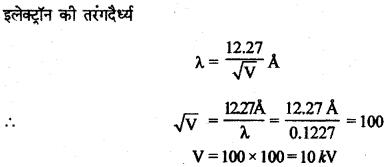 RBSE Solutions for Class 12 Physics Chapter 13 प्रकाश विद्युत प्रभाव एवं द्रव्य तरंगें multiple 5