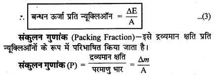 RBSE Solutions for Class 12 Physics Chapter 15 नाभिकीय भौतिकी lo Q 2.2