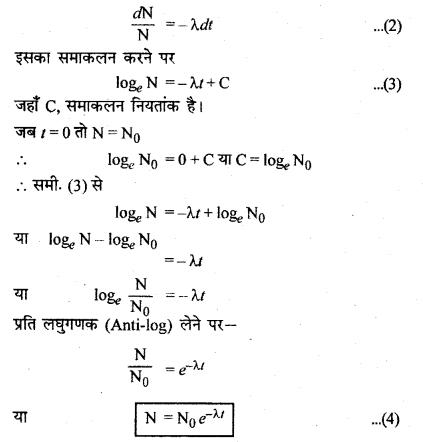 RBSE Solutions for Class 12 Physics Chapter 15 नाभिकीय भौतिकी sh Q 6.2