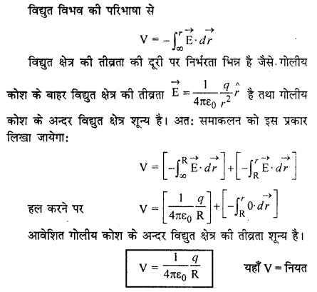 RBSE Solutions for Class 12 Physics Chapter 3 विद्युत विभव 27