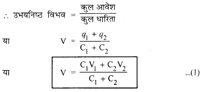RBSE Solutions for Class 12 Physics Chapter 4 विद्युत धारिता 46