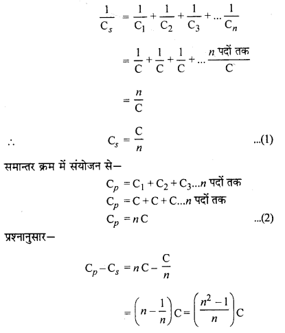 RBSE Solutions for Class 12 Physics Chapter 4 विद्युत धारिता 71