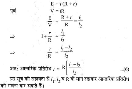 RBSE Solutions for Class 12 Physics Chapter 6 विद्युत परिपथ 28