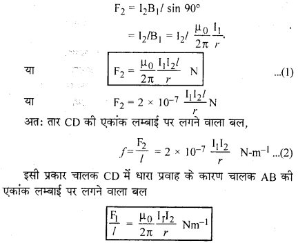 RBSE Solutions for Class 12 Physics Chapter 7 विद्युत धारा के चुम्बकीय प्रभाव 20