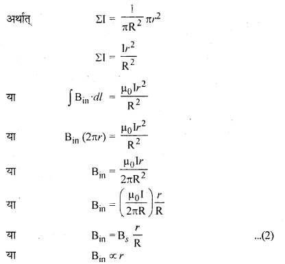 RBSE Solutions for Class 12 Physics Chapter 7 विद्युत धारा के चुम्बकीय प्रभाव 25