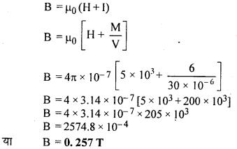 RBSE Solutions for Class 12 Physics Chapter 8 चुम्बकत्व एवं चुम्बकीय पदार्थों के गुण 40