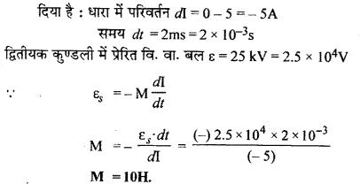 RBSE Solutions for Class 12 Physics Chapter 9 विद्युत चुम्बकीय प्रेरण Numeric Q 14