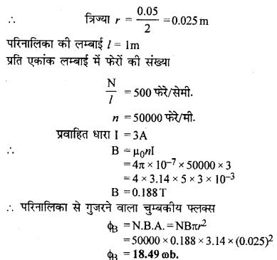 RBSE Solutions for Class 12 Physics Chapter 9 विद्युत चुम्बकीय प्रेरण Numeric Q 7