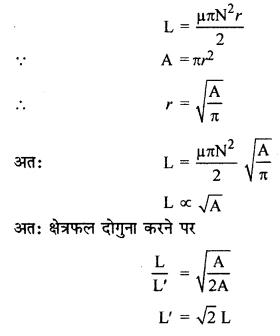 RBSE Solutions for Class 12 Physics Chapter 9 विद्युत चुम्बकीय प्रेरण Very Short Q 4