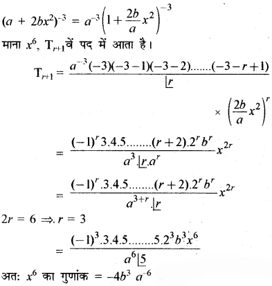 RBSE Solutions for Class 11 Maths Chapter 7 द्विपद प्रमेय Ex 7.4