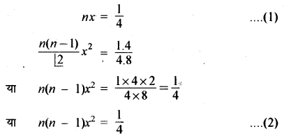 RBSE Solutions for Class 11 Maths Chapter 7 द्विपद प्रमेय Ex 7.6
