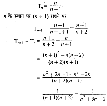 RBSE Solutions for Class 11 Maths Chapter 8 अनुक्रम,श्रेढ़ी तथा श्रेणी Ex 8.1