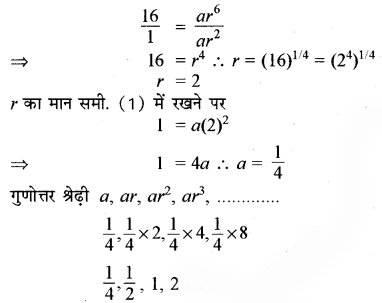 RBSE Solutions for Class 11 Maths Chapter 8 अनुक्रम, श्रेढ़ी तथा श्रेणी Ex 8.3