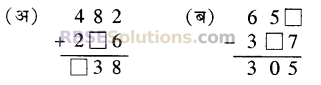 RBSE Solutions for Class 5 Maths Chapter 17 मन गणित In Text Exercise