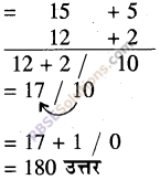 RBSE Solutions for Class 5 Maths Chapter 4 वैदिक गणित Ex 4.4 image 2