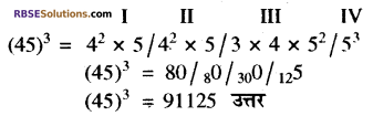 RBSE Solutions for Class 10 Maths Chapter 1 वैदिक गणित Ex 1.2 9
