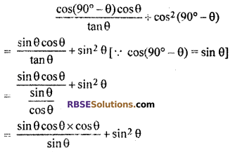 RBSE Solutions for Class 10 Maths Chapter 7 Trigonometric Identities Ex 7.2 13