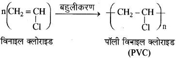 RBSE Solutions for Class 10 Science Chapter 8 कार्बन एवं उसके यौगिक image - 10