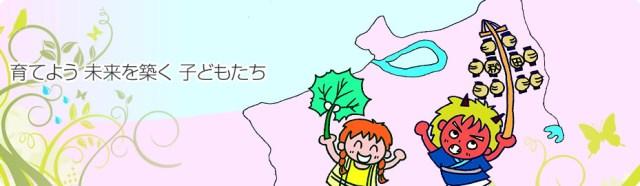 秋田赤十字乳児院
