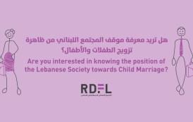 موقف المجتمع اللبناني من تزويج الطفلات والأطفال: إستطلاع رأي