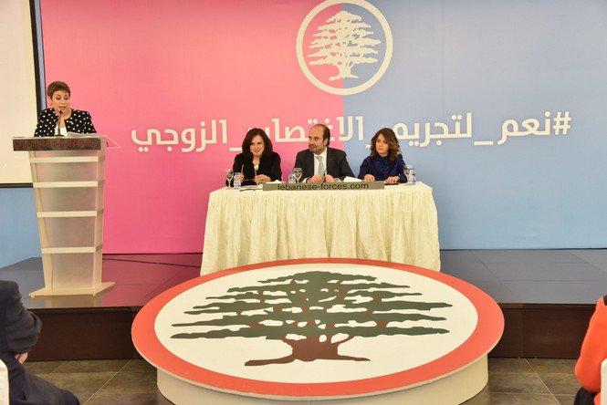 إعلان تقديم إقتراح قانون تجريم الاغتصاب الزوجي من قبل حزب القوات اللبنانية