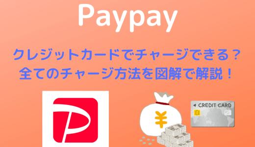 【Paypay】クレジットカードでチャージできる?全てのチャージ方法を図解で解説!