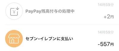 Paypay_還元