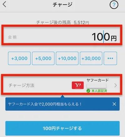 Paypay_チャージ_ヤフーカード