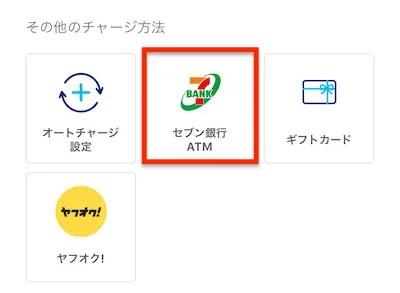 Paypay_チャージ_セブン銀行ATM
