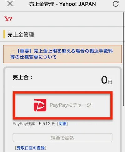 Paypay_チャージ_売上金