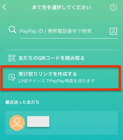 Paypay_送金_リンク