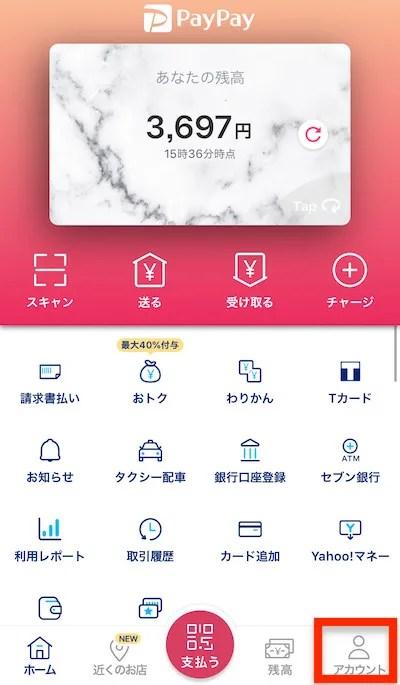Paypay_銀行口座_削除