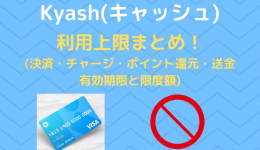 【Kyash】上限金額まとめ【決済・チャージ・ポイント還元・送金・有効期限と限度額】